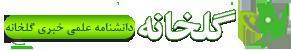 دانشنامه علمی-خبری گلخانه Logo