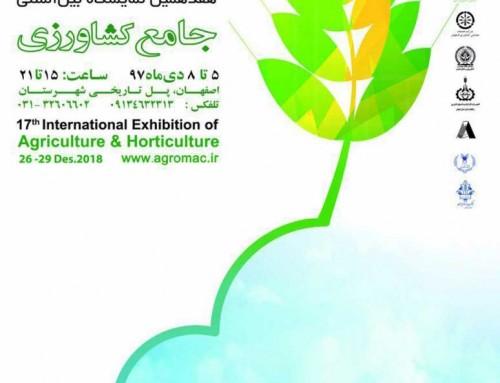 هفدهمین دوره نمایشگاه بین المللی کشاورزی، مکانیزاسیون، آبیاری و نهادهها اصفهان ۹۷