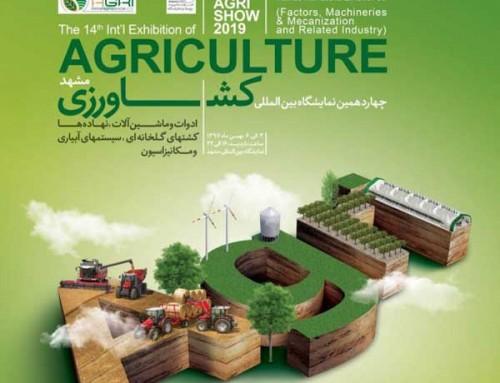 چهاردهمین دوره نمایشگاه کشاورزی، ماشینآلات، نهادهها و مکانیزاسیون مشهد