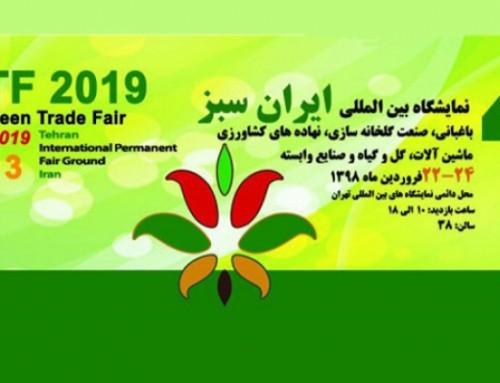چهارمین دوره نمایشگاه بین المللی ایران سبز تهران ۹۸