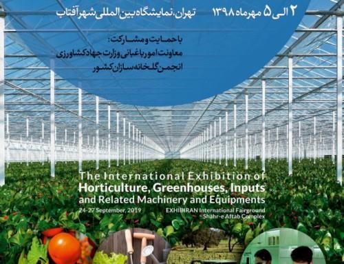 سومین دوره نمایشگاه بین المللی ماشین آلات و ادوات کشاورزی، باغبانی، نهادهها و سیستمهای آبیاری شهرآفتاب تهران ۹۸