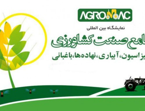نمایشگاه بین المللی جامع صنعت کشاورزی (مکانیزاسیون، آبیاری، نهادهها) اصفهان ۹۹